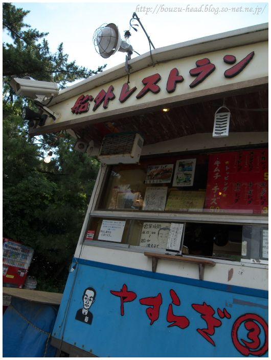 2010-7-17 やすらぎwn.jpg